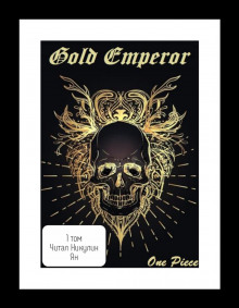 Аудиокнига One Piece: Gold Emperor [том 1]