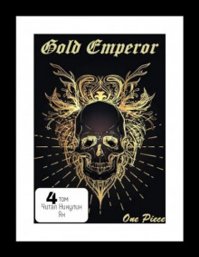 Аудиокнига One Piece: Gold Emperor [том 4]